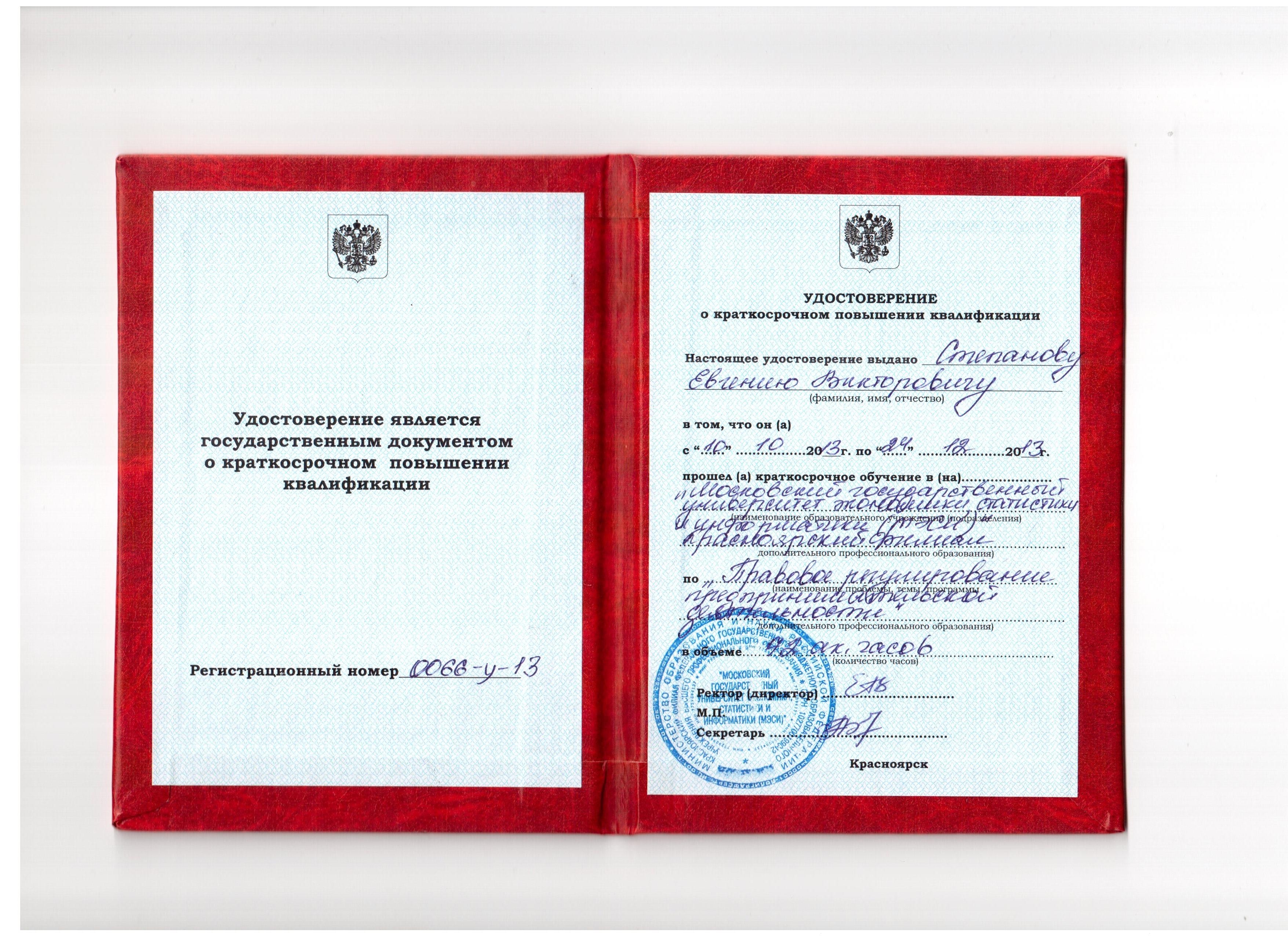 удостоверение 001