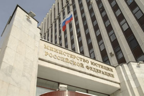 Минюст создаст единую базу данных о каждом россиянине